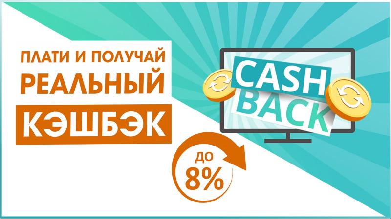 cashback-ru