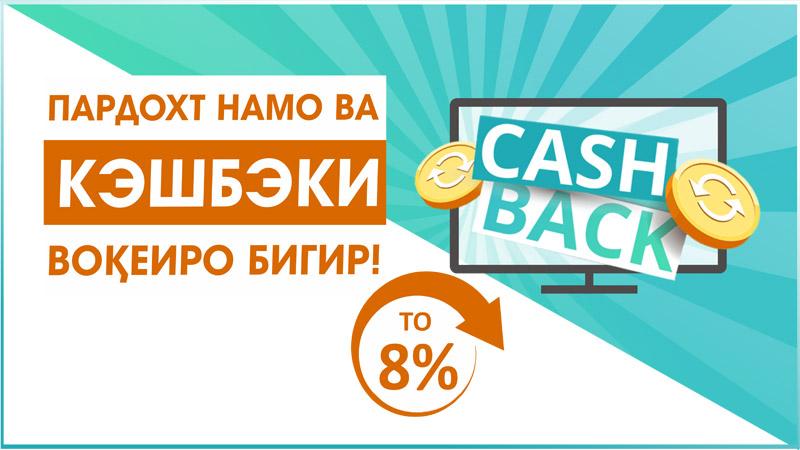 cashback-tj