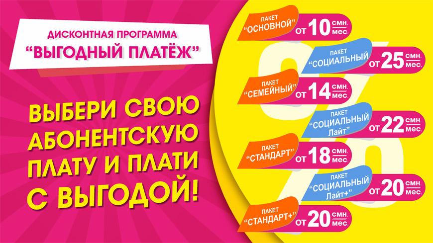 discount-20-ru