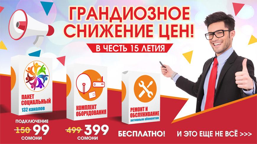 snizhenie-cen-15-ru